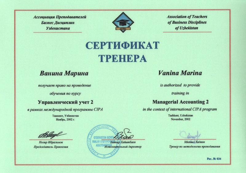 Сертификация тренера узбекистана активированный уголь гост 6217-74 международный сертификат качества